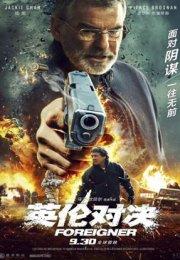 İntikam izle Jackie Chan 2017 – The Foreigner – Full Aksiyon