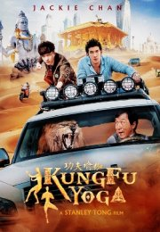 Kung Fu Yoga izle Türkçe Dublaj Jackie Chan Filmleri