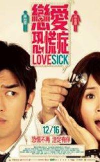 Dersimiz Aşk izle Kore Filmi Türkçe – We Teach Love